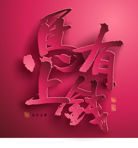 Vector Chinese New Year Paper Graphics. Translation Of Chinese Calligraphy: Immediate Wealthiness 2014. Translation Of Stamps: Good Fortune.