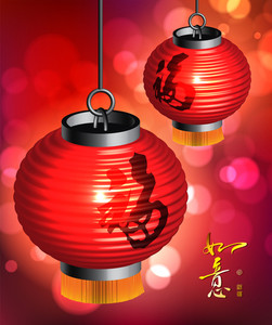 Vector Chinese Red Lanterns. Translation: As Wished