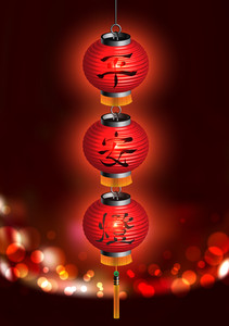 Vector Chinese Red Lanterns. Translation: Safety Lantern