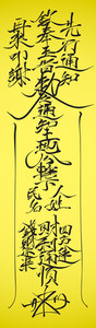 Vector Chinese Talisman Calligraphy