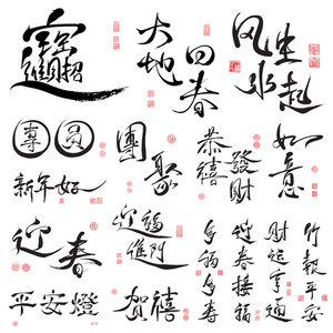 Vector Collection Of Chinese Greeting Calligraphy