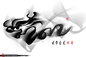 Vector Dragon Calligraphy Smearing. Translation Of Calligraphy: Dragon 2012
