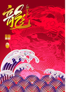 Vector Dragon Chinese New Year Element. Translation: Dragon Year Celebration