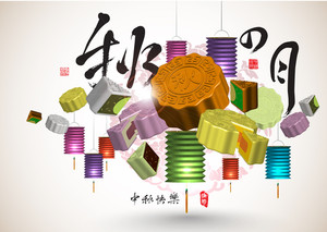 Vector Element Of Mid Autumn Festival. Translation: Autumn Moon