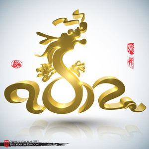 Vector Golden Dragon Of 2012 Translation Of Calligraphy: 2012