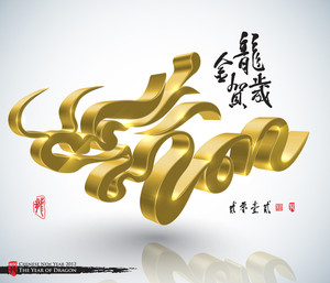 Vector Golden Dragon Of 2012 Translation Of Calligraphy: Golden Dragon Year Celebration 2012