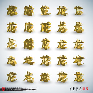 Vector Golden Ornament For The Year Of Dragon. Translation Of Calligraphy: Dragon 2012