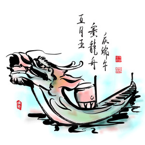 Vector Ink Painting Of Chinese Dragon Boat For Dragon Boat Festival. Translation: 5th Of May