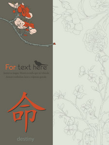 Vector Japanese Background With Cherry Branch