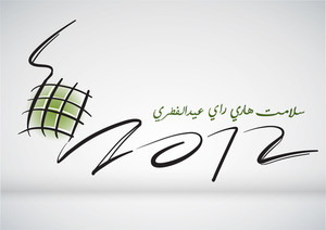Vector Muslim Ketupat Drawing 2012 Translation: Peaceful Celebration Of Eid Ul-fitr