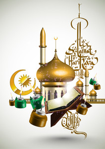 Vector Muslim Ramadan Element. Translation Of Jawi Text: Aidilfitri Greetings