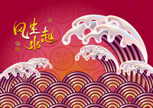 Vector Oriental Wave With Greeting Calligraphy. Translation: Fengshui