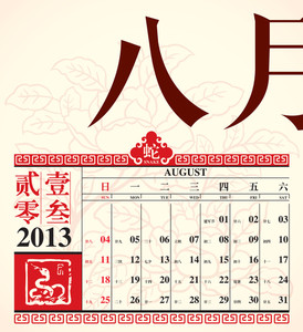 Vector Retro Chinese Calendar Design 2013 - August