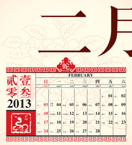 Vector Retro Chinese Calendar Design 2013 - February