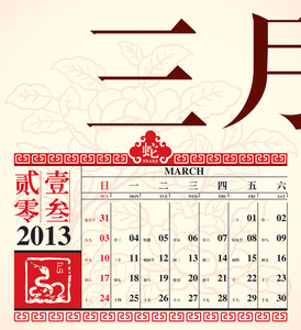 Vector Retro Chinese Calendar Design 2013 - March