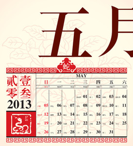 Vector Retro Chinese Calendar Design 2013 - May