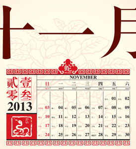 Vector Retro Chinese Calendar Design 2013 - November