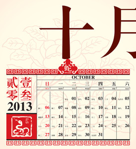 Vector Retro Chinese Calendar Design 2013 - October