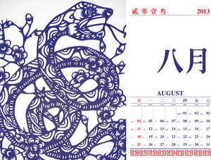 Vector Retro Chinese Calendar Design 2013 With Snake Paper Cutting - August