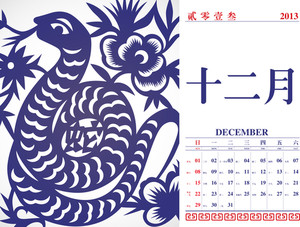 Vector Retro Chinese Calendar Design 2013 With Snake Paper Cutting - December