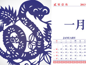 Vector Retro Chinese Calendar Design 2013 With Snake Paper Cutting - January
