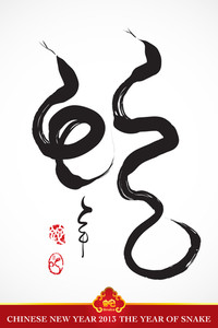 Vector Snake Calligraphy