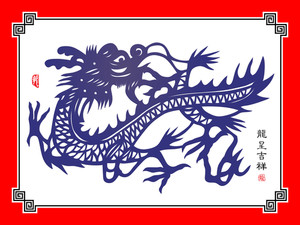 Vector Traditional Chinese Paper Cutting For The Year Of Dragon. Translation Of Text: The Prospitious Of Dragon