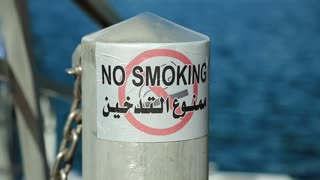 NO SMOKING plate on moorage in port. Ban on smoking