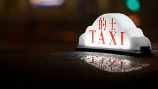 CU Taxi driving off at night / Hong Kong, China