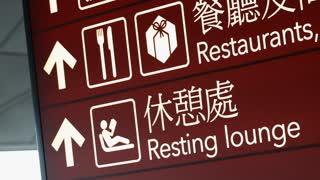 CU TU Bilingual sign board / Hong Kong International Airport, Hong Kong