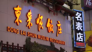 Beijing Muslim Restaurant Sign