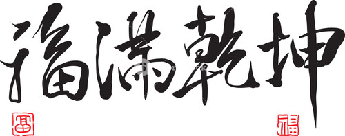 Vector Chinese Greeting Calligraphy. Translation: Full Of Happiness