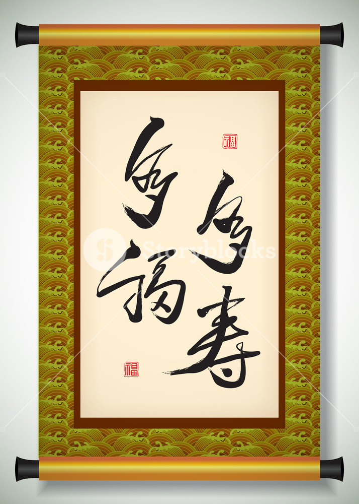 Vector Chinese New Year Calligraphy On Scroll Banner. Translation: Happiness And Healthiness